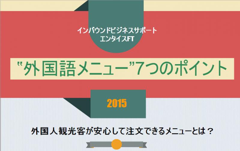 インバウンド 訪日外国人 集客 インバウンドビジネス 外国人観光客 多言語メニュー 外国語メニュー