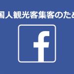 インバウンド訪日外国人観光客集客のためのFacebookページとは?