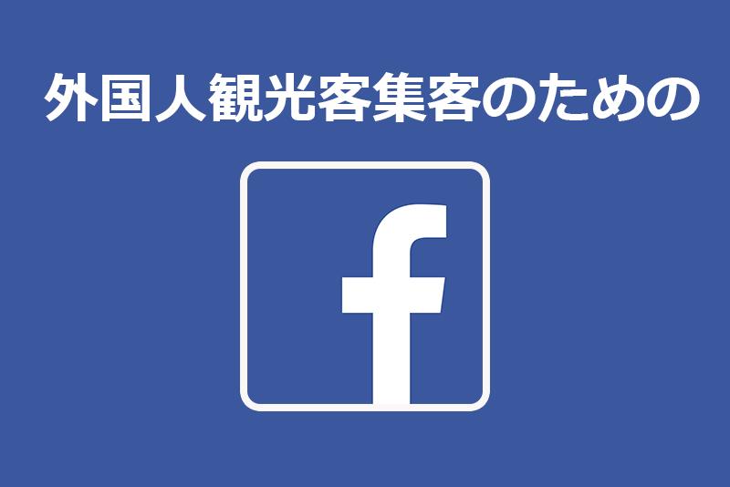 英語Facebook多言語インバウンド外国人観光客