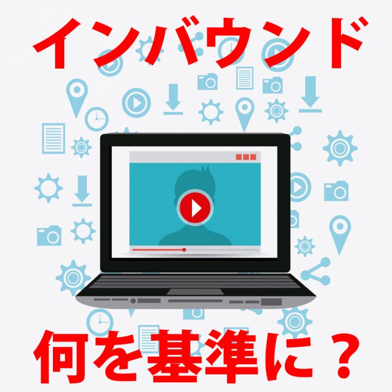 インバウンド 外国人観光客 集客 動画 動画マーケティング 動画プロモーション