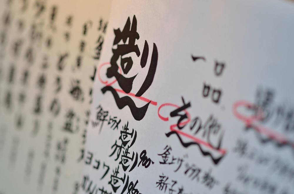 漢字手書きメニュー