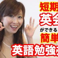 短期間で英会話ができるようになる簡単な英語勉強方法 #3