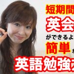 短期間で英会話が出来るようになる簡単な英語勉強方法#1