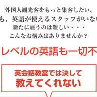 【魔法の接客英語術】無料オンライン動画セミナー開催!